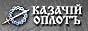 Казачий оплот. Киевская городская общественная организация